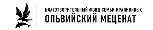 """Благотворительный фонд """"Ольвийский меценат"""" семьи Крапивиных"""""""